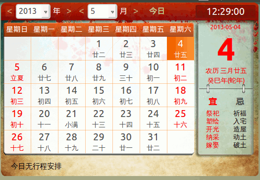 ubuntukylin-lunar-calendar
